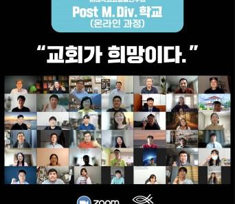 Post M.Div. 학교(온라인 과…