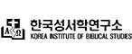 한국성서학연구소