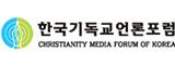 한국기독교언론포럼